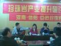 信阳巨匠珍珠岩公司召开的座谈会 (410播放)