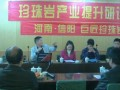 信阳巨匠珍珠岩公司召开珍珠岩产业座谈会