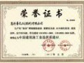 公司资质证书