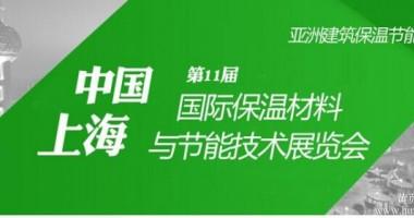 TIM Expo 2015上海保温展/11月4-6日