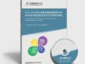 2015-2020年水泥基渗透结晶型防水材料市场行情监测及投资可行性研究报告