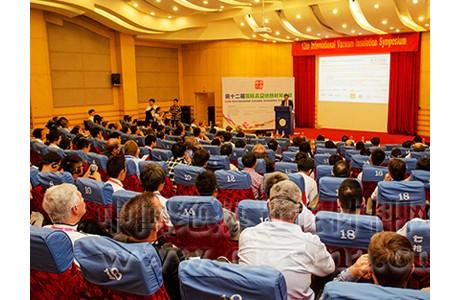第十二届国际真空绝热材料会议在南京顺利召开