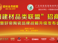 首届中国建材品类联盟招商大会在佛山隆重召开