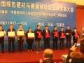 第二届中国绿色建材与德国被动房技术大会在石家庄隆重举办