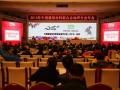 2015中国建筑材料联合会地坪分会年会在京成功举办