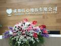 红心地板2015九正杯(贵州贵阳)建材家居行业品牌推介及招商峰会