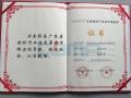 浪鲸卫浴获广东省建材行业技术革新奖优秀奖