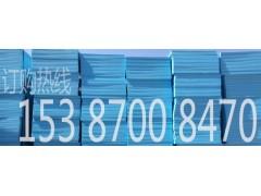 十堰挤塑板品质可靠|挤塑板价格合理|询15387008470