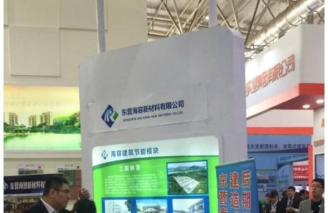 第三届绿博会在济南开幕 节能保温建筑墙体材料引关注