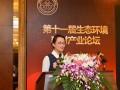 2016年第十一届中国生态环境建材发展论坛在京召开
