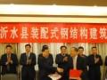 蓬建元丰兴盛•沂水县装配式钢结构建筑体系构件项目成功签约