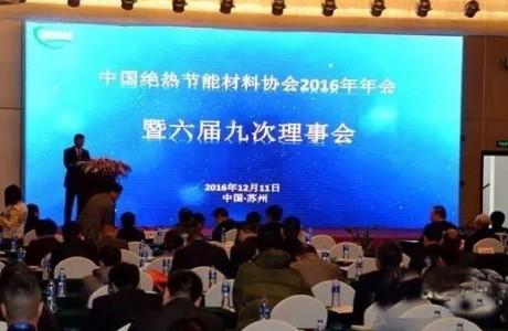 中国绝热节能材料协会常务副会长兼秘书长韩继先作题为《协会2016年工作总结和下一步工作设想》的主题报告