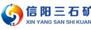 信阳三石矿业材料厂