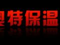 信阳新奥特保温科技有限公司膨胀珍珠岩/玻化微珠保温板火热招商中..