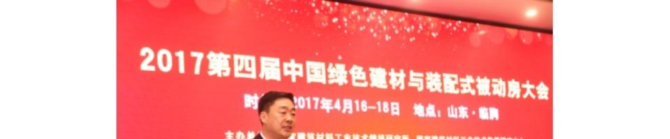 2017第四届中国绿色建材与装配式被动房大会 听行业大咖们怎么说