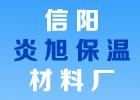 信阳市平桥区炎旭保温材料厂