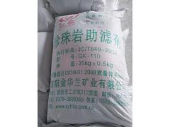 珍珠岩助滤剂公司-首选信阳金华兰矿业有限公司