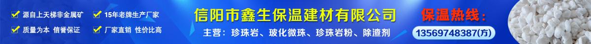 信阳市鑫生保温建材有限公司-除渣剂,玻化微珠