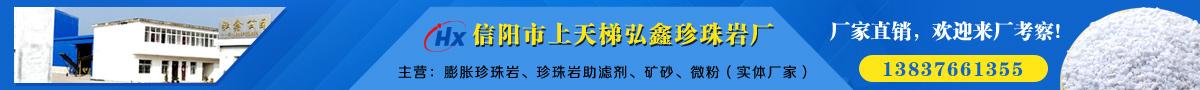 膨胀珍珠岩-信阳市上天梯弘鑫珍珠岩厂