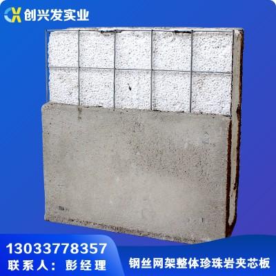钢丝网架整体珍珠岩夹芯板(又称珍珠岩隔墙板)规格齐全可包安装