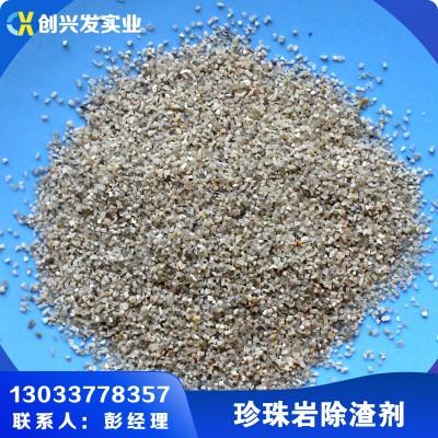 炼钢珍珠岩除渣剂 环保珍珠岩除渣剂 珍珠岩除渣剂厂家直销
