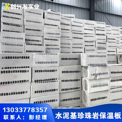 厂家直销 水泥基珍珠岩保温板 水泥膨胀珍珠岩保温板 接受预定
