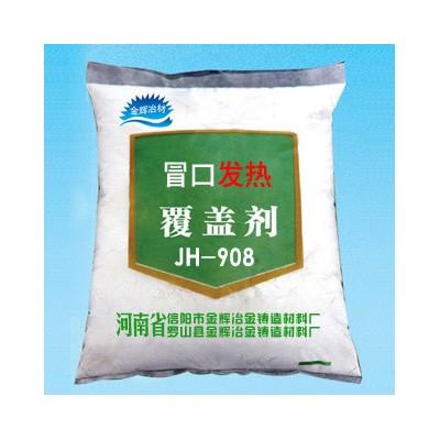 JH-908F冒口发热保温覆盖剂