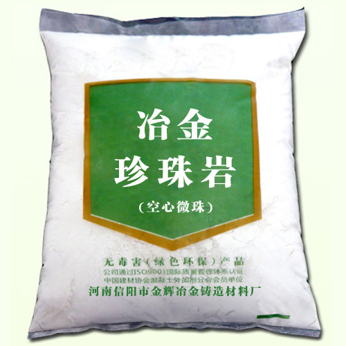 冶金珍珠岩(空心微珠)