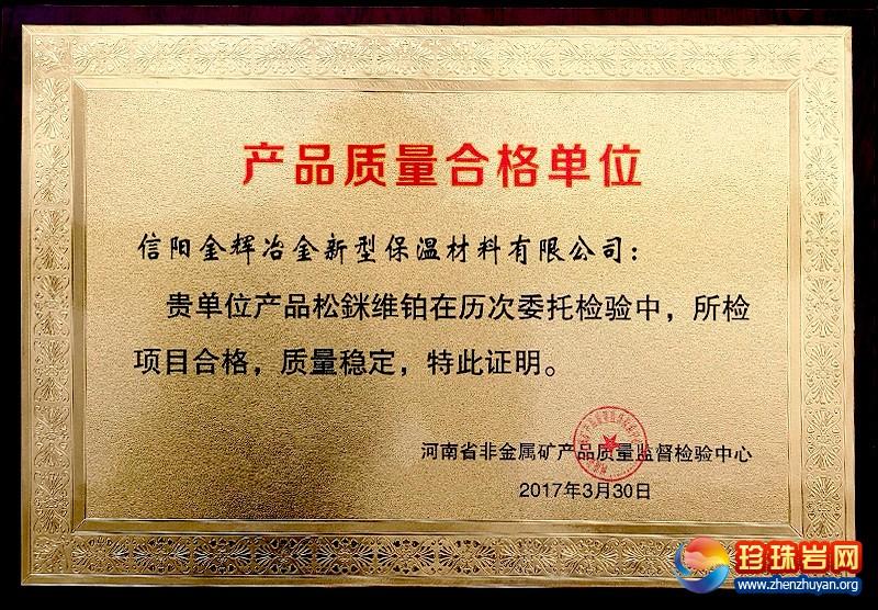 产品质量合格证(2017年荣获)