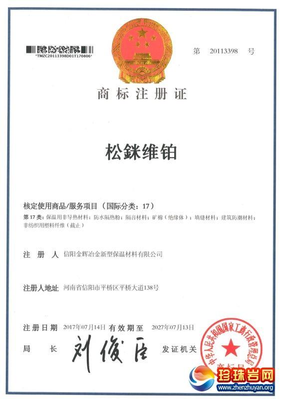 松銤微铂产品商标