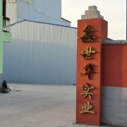 信阳市鑫世华实业有限公司